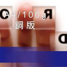 A4/100g銅版