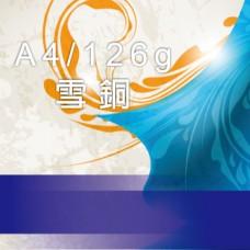 A4/126g雪銅