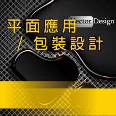平面應用 /包裝設計