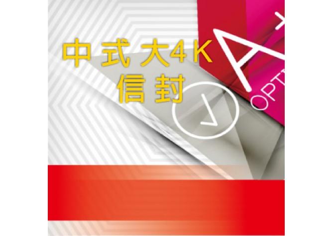 中式 4K/大4K 信封