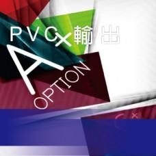 PVC 大圖輸出